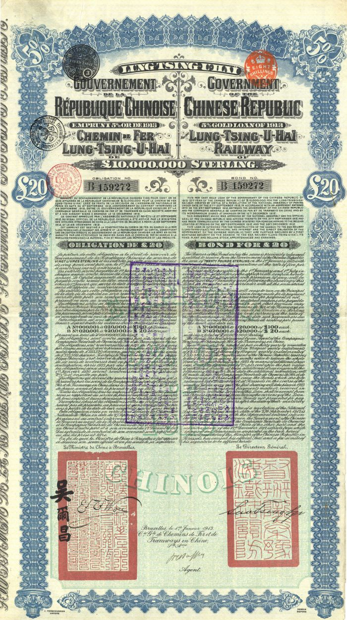 Super Petchili Bond with Pass-Co Authentication - Chinese Republic 20 Pound Lung-Tsing-U-Hai Railway