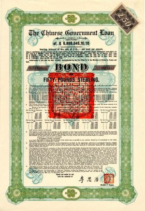 £50 Chinese Government Loan 1925 bearing 8% interest Bond
