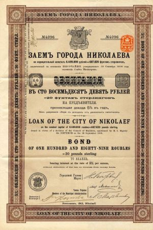 Loan of the City of Nikolaef - 189 Roubles - Bond - SOLD