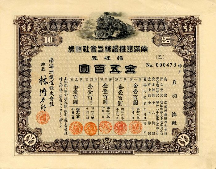 Chinese Bond for South Manchuria Railway Co., Ltd.
