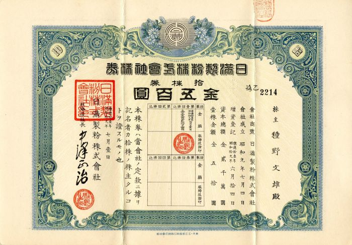 Japan - Manchuria Milling Co.