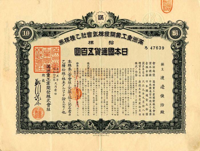 Japan - Manchuria Heavy Industrial Development Co.