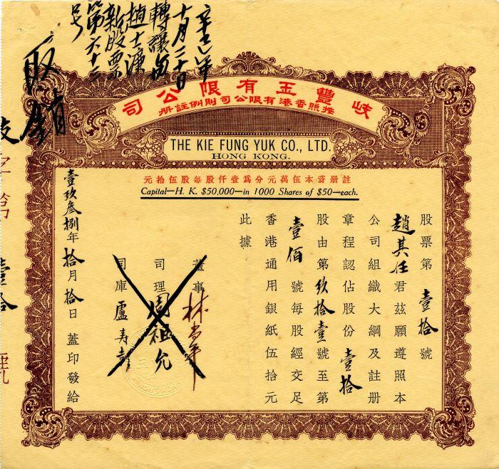 Kie Fung Yuk Co., Ltd. - Stock