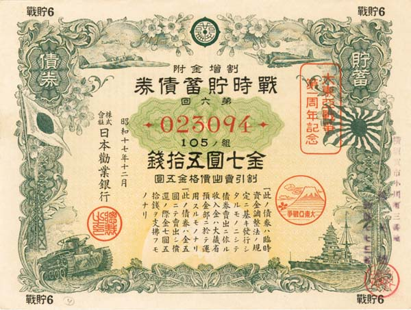 WWII Gold Yen Bond - SOLD