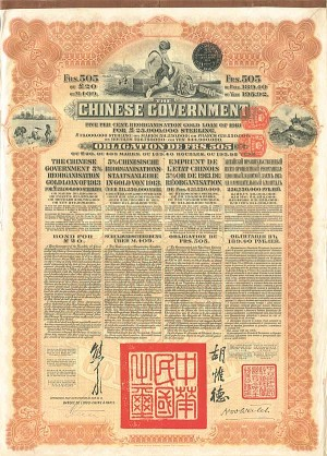 £20 - Brown Chinese Government - Reorganization Gold Loan of 1913