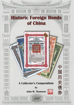 Historic Foreign Bonds of China