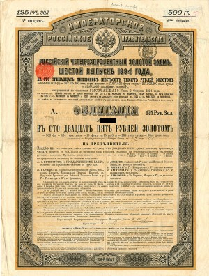 Imperial Government of Russia, 4% 1894 Gold Bond