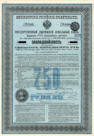 "Imperial Government of Russia - 750 Roubles  ""Price on Request"""