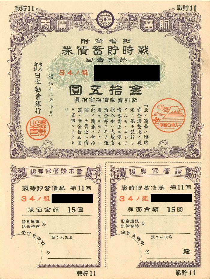 Japanese Bond (Uncanceled)