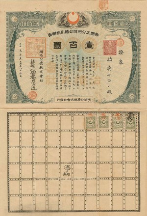Japan World War II Treasury Bond  - SOLD