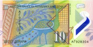 Macedonia P-New - Foreign Paper Money