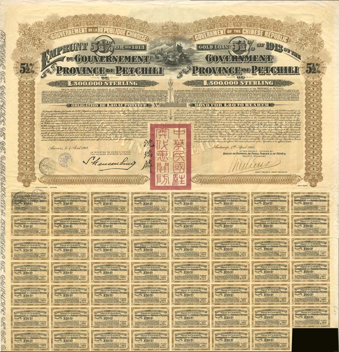 Province Of Petchili Chinese Gold Bond Of 1913 For Sale