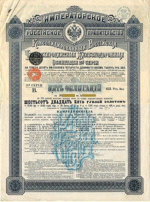 Imperial Government of Russia, 4% 1889 Gold Bond