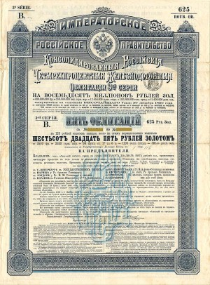 Imperial Government of Russia 4% 1890 Gold Bond