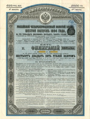 Imperial Government of Russia 4% 1894 Gold Bond