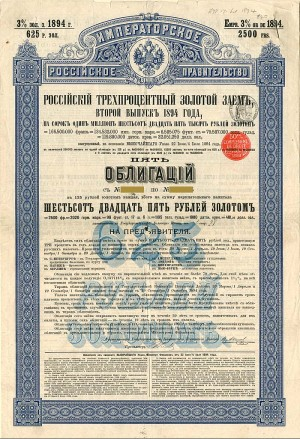 Imperial Government of Russia 3% 1894 Bond