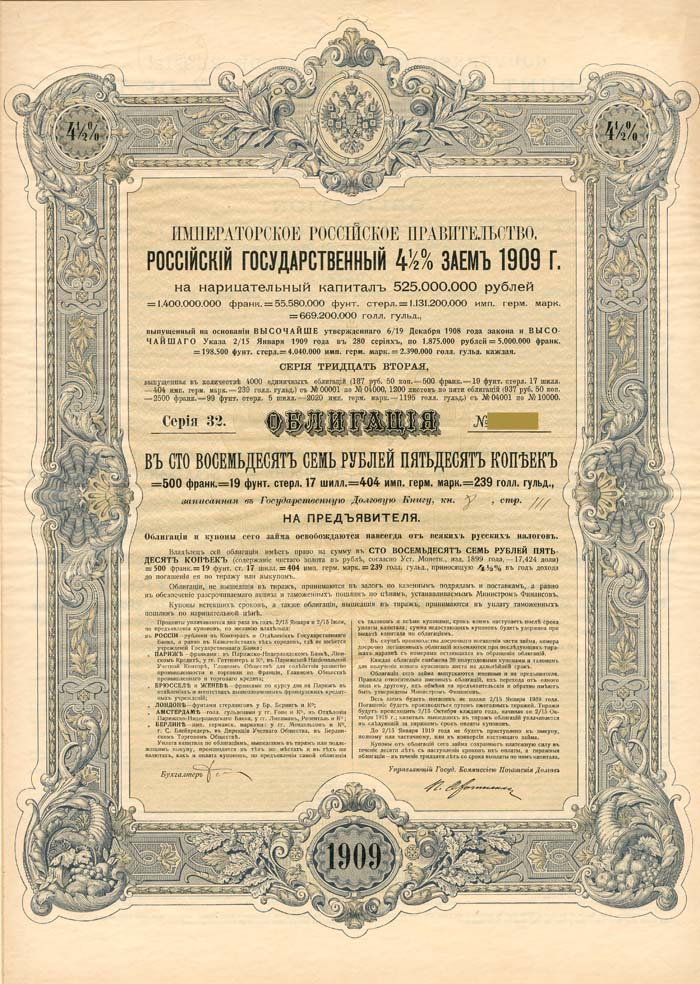 "Russian 4 1/2% State Gold Loan of 1909 ""Price on Request"""