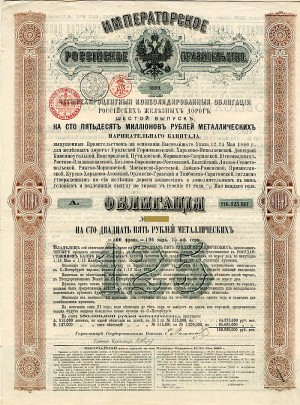 Imperial Government of Russia 4% 1880 Bond