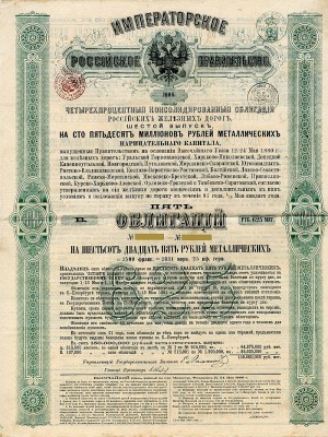 Imperial Government of Russia  4% 1880 Gold Bond