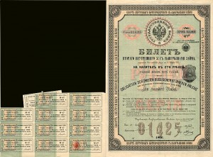 Russia 100 Rubles 5% 1866 Bond