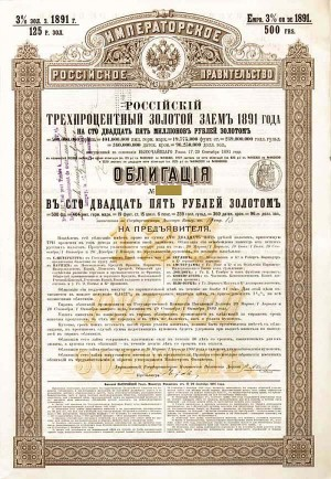 Imperial Govt of Russia, Russian 3% Gold Loan - PRICE ON REQUEST