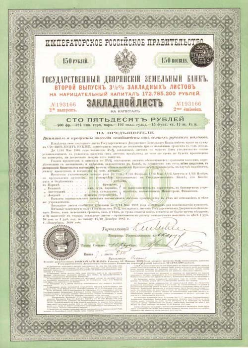 Imperial Govt of Russia-Imperial Land Mortgage Bank For  Nobility