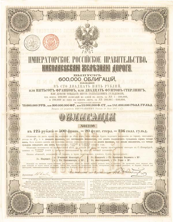 Imperial Govt of Russia-Nicolas 1867 Bond