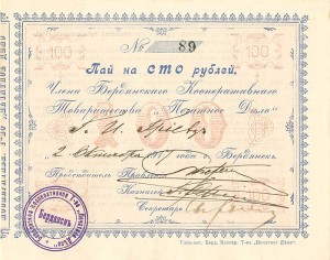 Ukraine Paper Money - SOLD